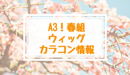 A3!(エースリー)・春組のウィッグ・カラコン情報