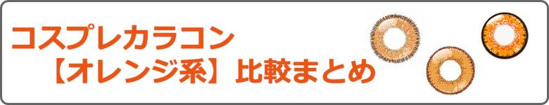 コスプレカラコン【オレンジ系・橙系】比較まとめ