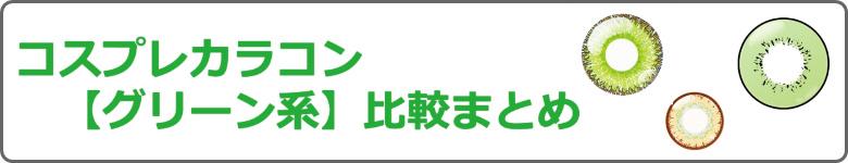 コスプレカラコン【グリーン系・緑系】比較まとめ