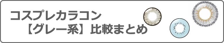 コスプレカラコン【グレー・シルバー系】比較まとめ