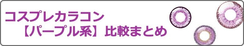 コスプレカラコン【パープル系】比較まとめ
