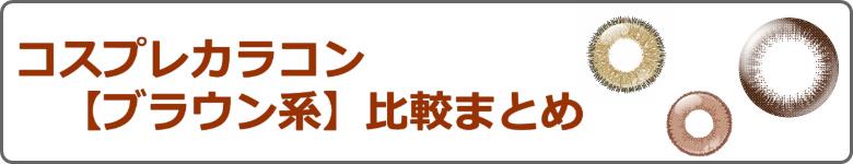 コスプレカラコン【ブラウン系・茶色系】比較まとめ