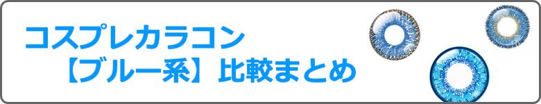 コスプレカラコン【ブルー系】比較まとめ