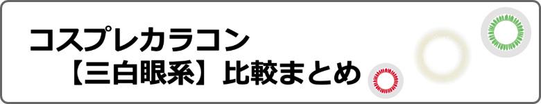 コスプレカラコン【三白眼系】比較まとめ