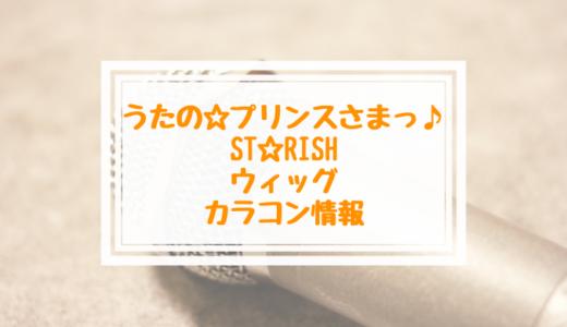 うたの☆プリンスさまっ♪・ST☆RISHのウィッグ・カラコン情報