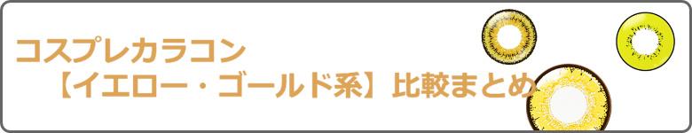 コスプレカラコン【イエロー・ゴールド系】比較まとめ
