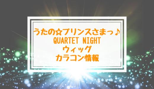 うたの☆プリンスさまっ♪・QUARTET NIGHTのウィッグ・カラコン情報