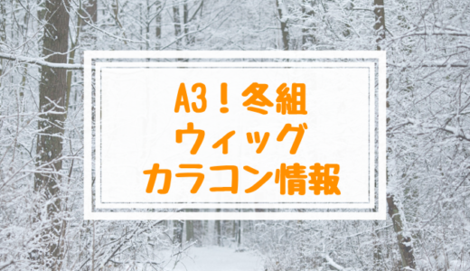 A3!(エースリー)・冬組のウィッグ・カラコン情報
