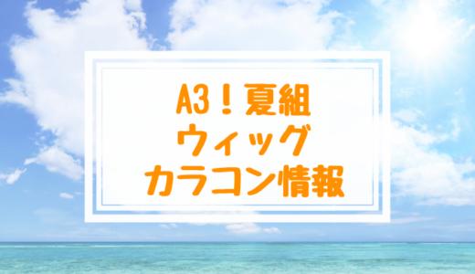 A3!(エースリー)・夏組のウィッグ・カラコン情報