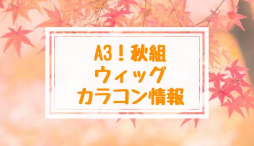 A3!(エースリー)・秋組のウィッグ・カラコン情報