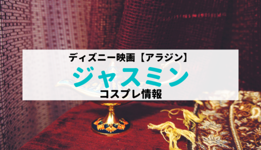 ジャスミンのコスプレガイド【カラコン・ウィッグ・衣装は?】