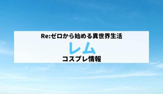 【リゼロ】レムのコスプレガイド【カラコン・ウィッグ・衣装は?】