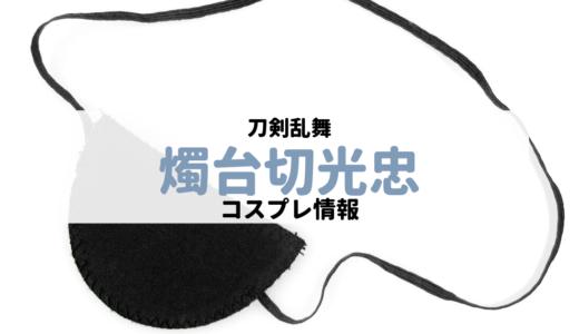 【刀剣乱舞】燭台切光忠のコスプレガイド【カラコン・ウィッグ・衣装は?】