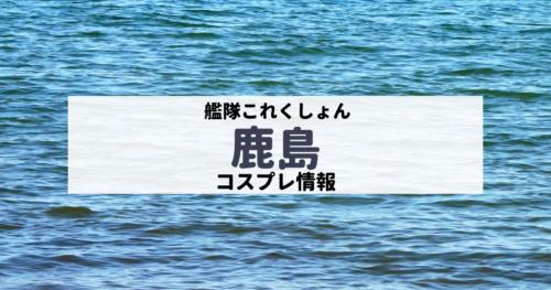 鹿島のコスプレ情報