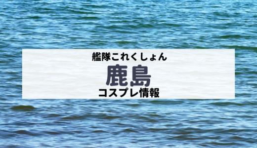 【艦これ】鹿島のコスプレガイド【カラコン・ウィッグ・衣装は?】