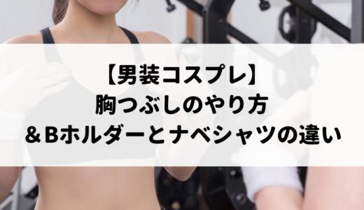 【男装コスプレ】胸つぶしのやり方&Bホルダーとナベシャツの違い