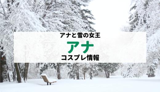 【アナ雪】アナのコスプレガイド【カラコン・ウィッグ・衣装は?】