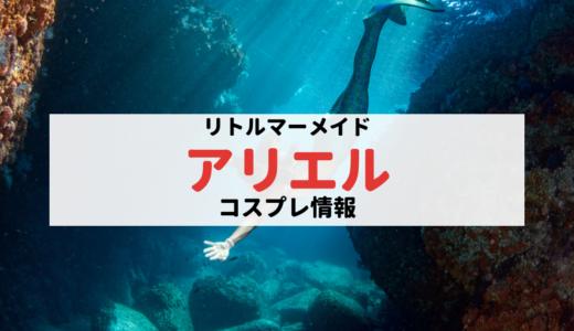 【リトルマーメイド】アリエルのコスプレガイド【カラコン・ウィッグ・衣装は?】