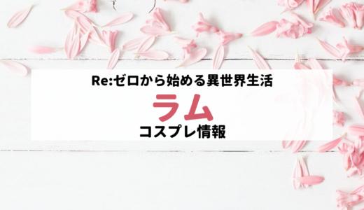 【リゼロ】ラムのコスプレガイド【カラコン・ウィッグ・衣装は?】