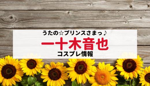 【うたプリ】一十木音也のコスプレガイド【カラコン・ウィッグ・衣装は?】