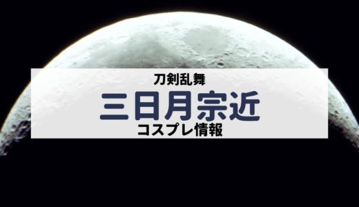【刀剣乱舞】三日月宗近のコスプレガイド【カラコン・ウィッグ・衣装は?】
