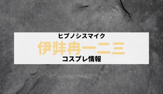 【ヒプマイ】伊弉冉一二三のコスプレガイド【カラコン・ウィッグ・衣装は?】
