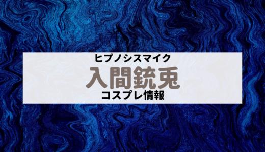 【ヒプマイ】入間銃兎のコスプレガイド【カラコン・ウィッグ・衣装は?】