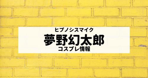 夢野幻太郎のコスプレ情報
