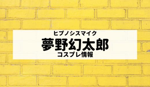 【ヒプマイ】夢野幻太郎のコスプレガイド【カラコン・ウィッグ・衣装は?】