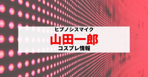 山田一郎のコスプレ情報