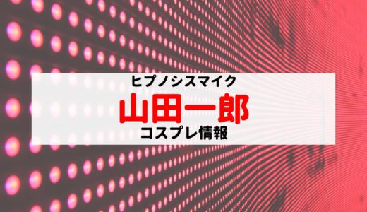 【ヒプマイ】山田一郎のコスプレガイド【カラコン・ウィッグ・衣装は?】