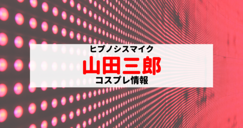 山田三郎のコスプレ情報