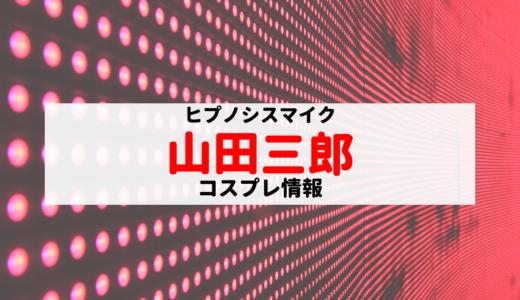 【ヒプマイ】山田三郎のコスプレガイド【カラコン・ウィッグ・衣装は?】