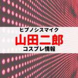 山田次郎のコスプレ情報