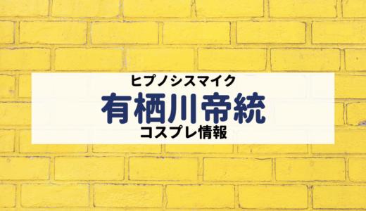 【ヒプマイ】有栖川帝統のコスプレガイド【カラコン・ウィッグ・衣装は?】