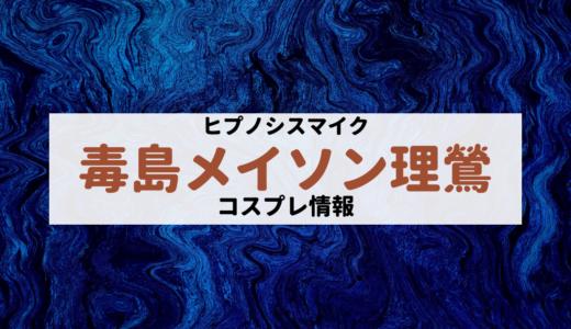【ヒプマイ】毒島メイソン理鶯のコスプレガイド【カラコン・ウィッグ・衣装は?】