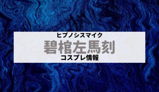 【ヒプマイ】碧棺左馬刻のコスプレガイド【カラコン・ウィッグ・衣装は?】