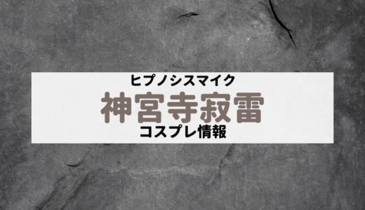 【ヒプマイ】神宮寺寂雷のコスプレガイド【カラコン・ウィッグ・衣装は?】