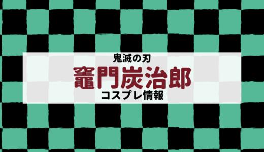 【鬼滅の刃】竈門炭治郎のコスプレガイド【カラコン・ウィッグ・衣装は?】