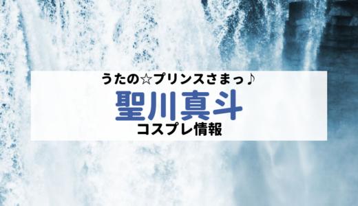 【うたプリ】聖川真斗のコスプレガイド【カラコン・ウィッグ・衣装は?】