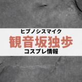 観音坂独歩のコスプレ情報