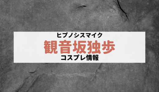 【ヒプマイ】観音坂独歩のコスプレガイド【カラコン・ウィッグ・衣装は?】