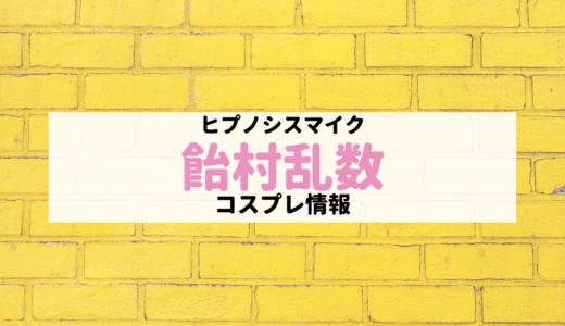 【ヒプマイ】飴村乱数のコスプレガイド【カラコン・ウィッグ・衣装は?】